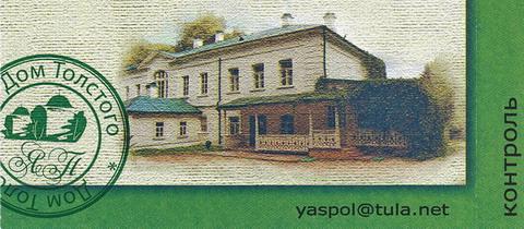 Билет в музей Ясная поляна.