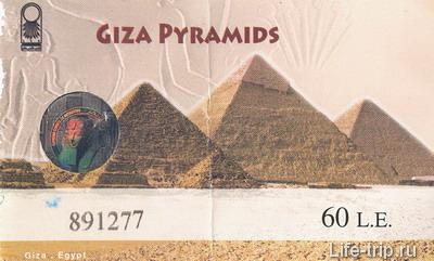 Билет к древним пирамидам.