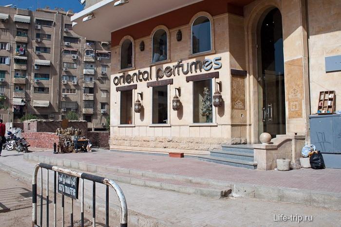 Город Каир. Салон аромамасел.