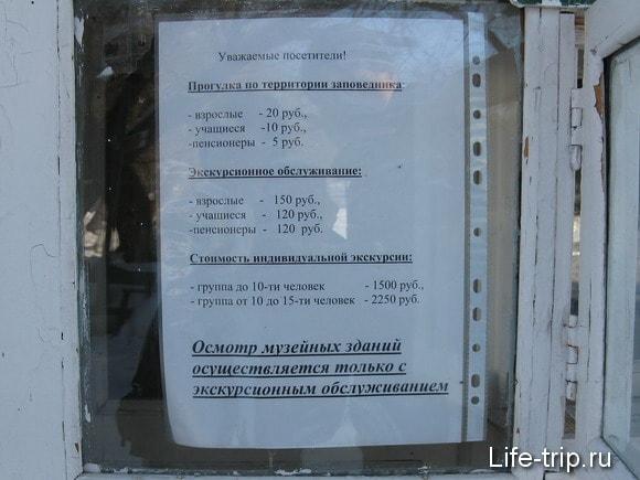 Музей-усадьба Толстого Ясная Поляна. Стоимость услуг.