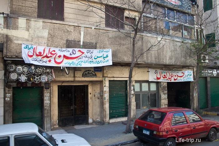 Каир. Египет. Слегка запачканное здание.