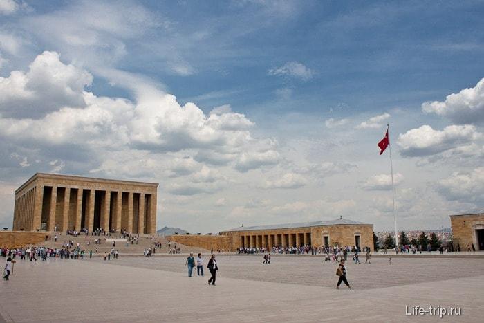 Мавзолей Ататюрка. Турция.