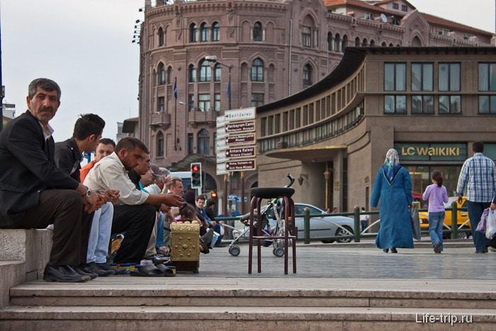 Турки в Анкаре.