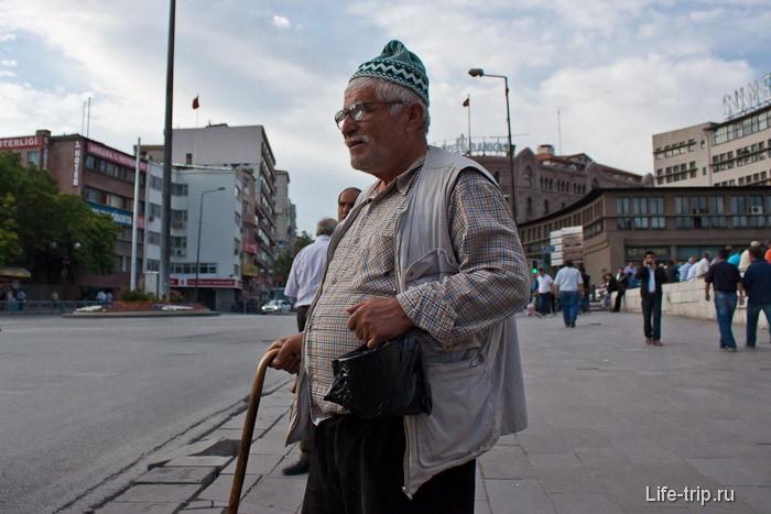 Турок из Анкары.