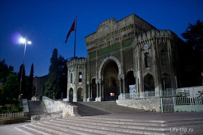 Стамбульский государственный университет.