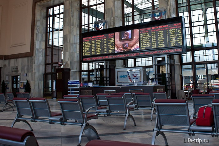 Ж/д вокзал в Анкаре. Турция.