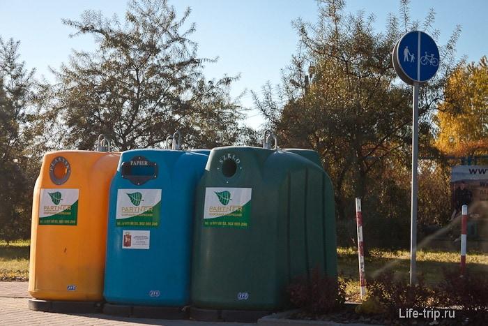 В Европе разделяют мусор по разным типам материала. Начали это замечать мы еще с Польши.