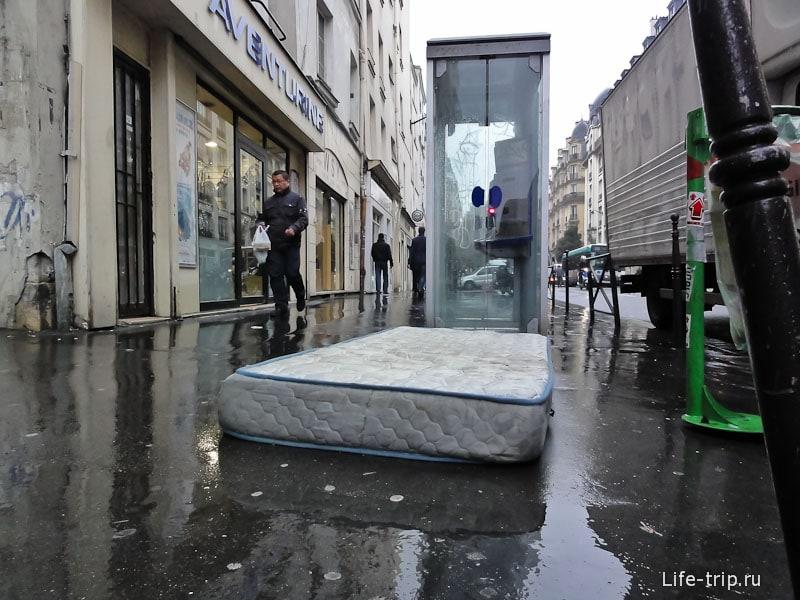 Матрацы на улицах Парижа обычное дело.