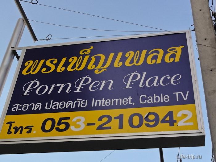 Вывеска перед входом - PornPen Place