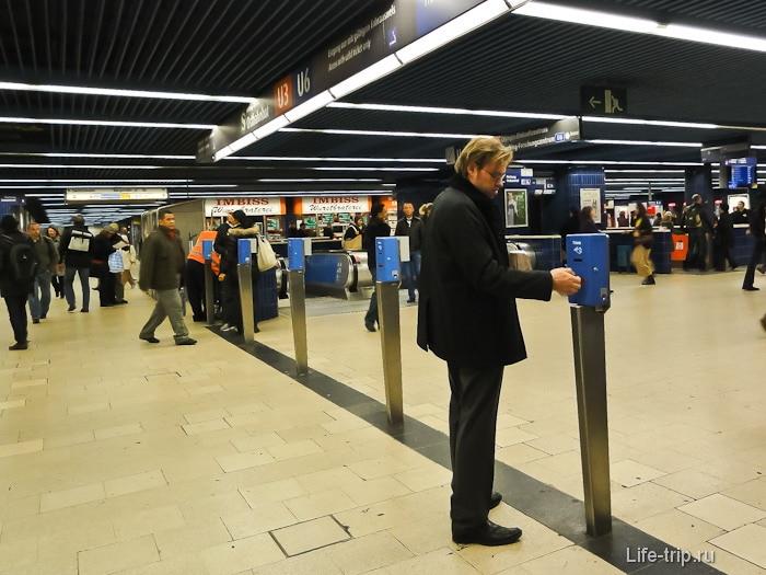 Валидаторы на входе в метро Мюнхена
