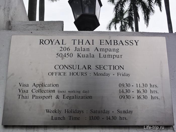 Режим работы тайской консульства в Малайзии