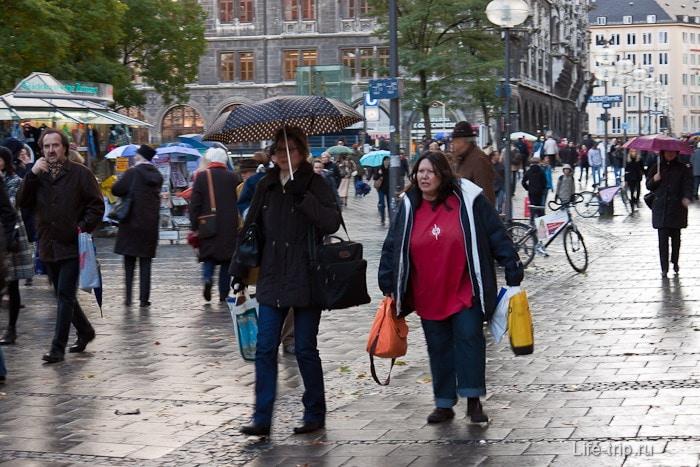 Люди в Мюнхене