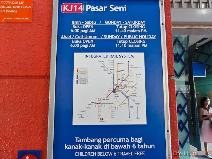 Режим работы метро Куала Лумпур
