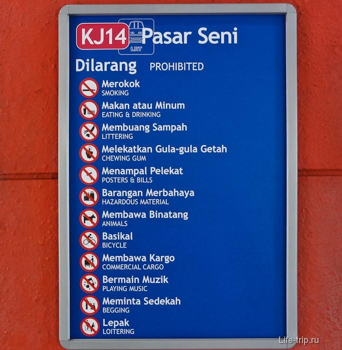 То, что запрещено в метро Куала Лумпур