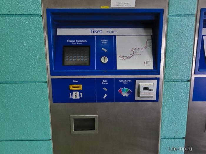 Автомат по продаж билетов, LRT метро в Куала Лумпур