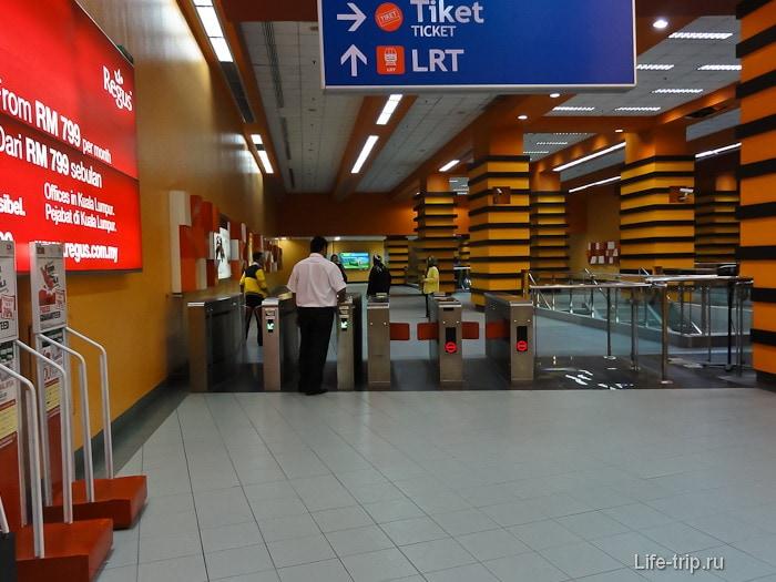 Турникеты в метро LRT в Куала Лумпур