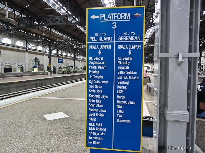 Указатель следования поезда на станции KTM Komuter