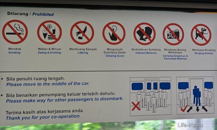 Куча запретов в метро в Куала Лумпур
