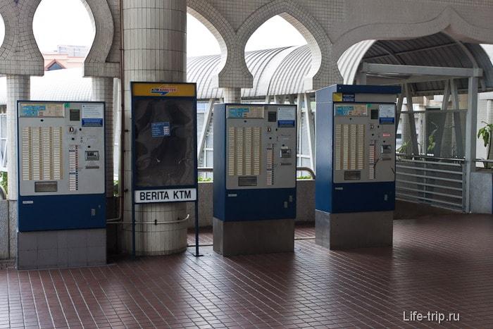Автоматы по продаже билетов на станции KTM Komuter