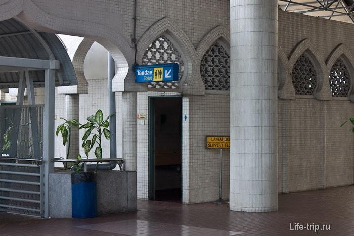 Туалеты на станции KTM Komuter