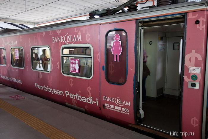 Розовый вагон KTM Komuter для мусульманских дам