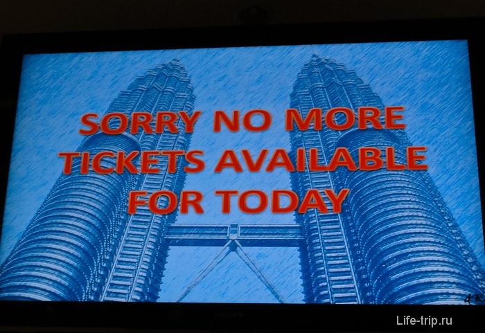 Нет билетов сегодня