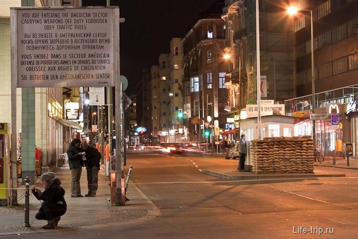 Берлин, Чекпоинт Чарли (Checkpoint Charlie)