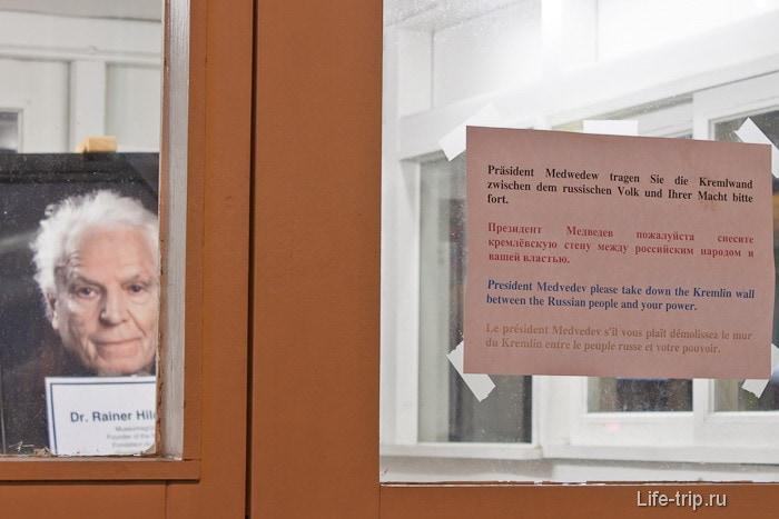 Удивительная надпись на Чекпоинт Чарли и портрет основтеля музея