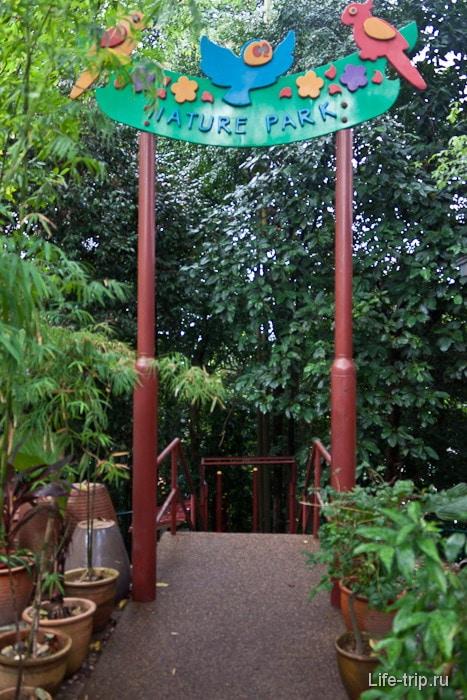 Вход в парк Bukit Nanas