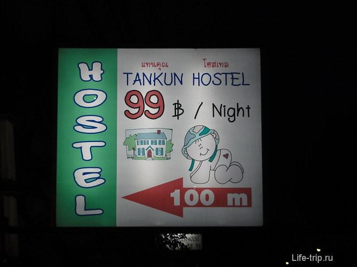 Указатель на Tankun Hostel