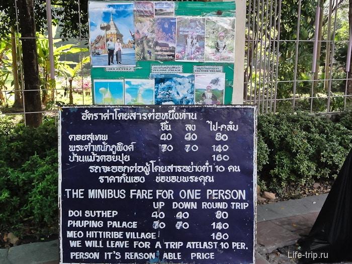 Расценки на поездку на Doi Suthep и дальше