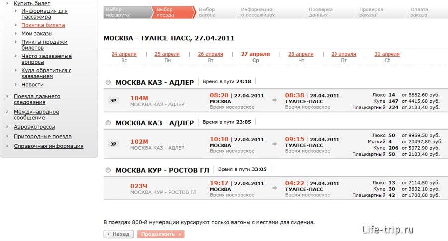 Билет на поезд онлайн ржд официальный сайт
