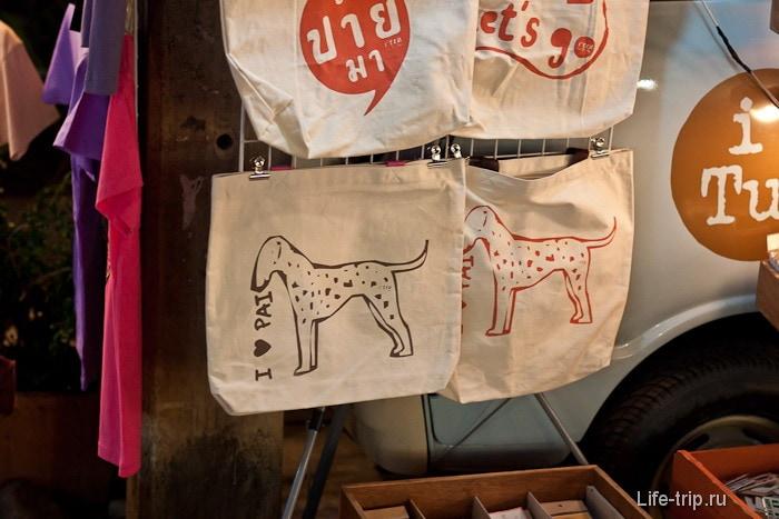 Даже собак на сумках рвёт надписями I love Pai
