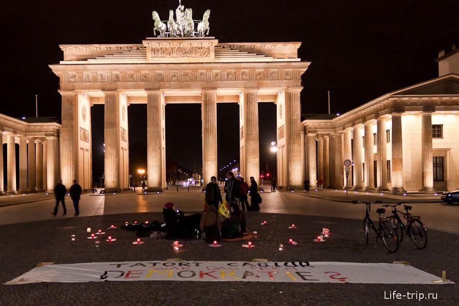 Мини-забостовка у Бранденбургских ворот в Берлине