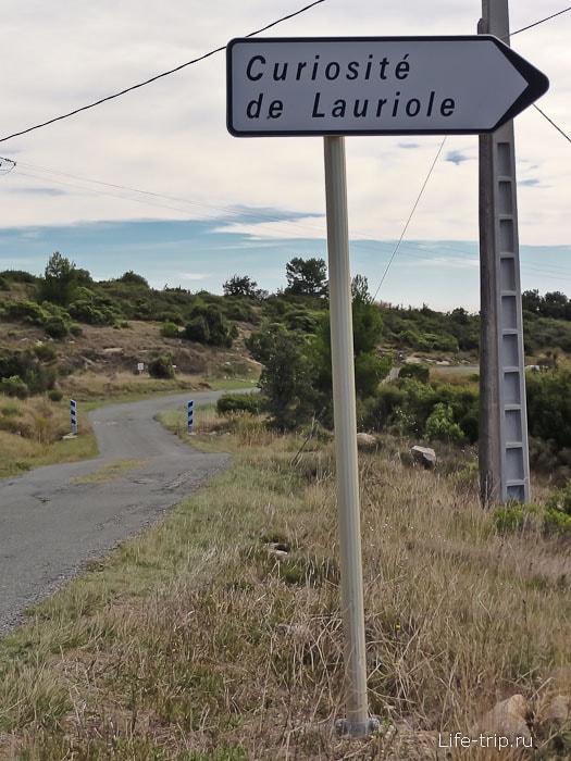 Curiosite de Lauriole - магическое мето