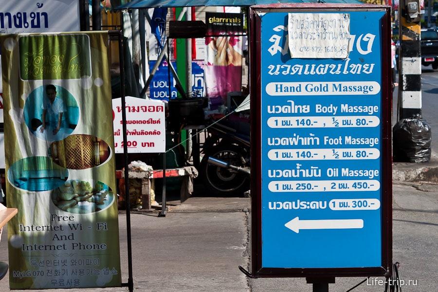 Сколько стоит Тайланд - массаж