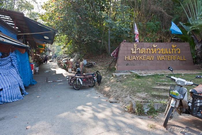 Вход в национальный парк