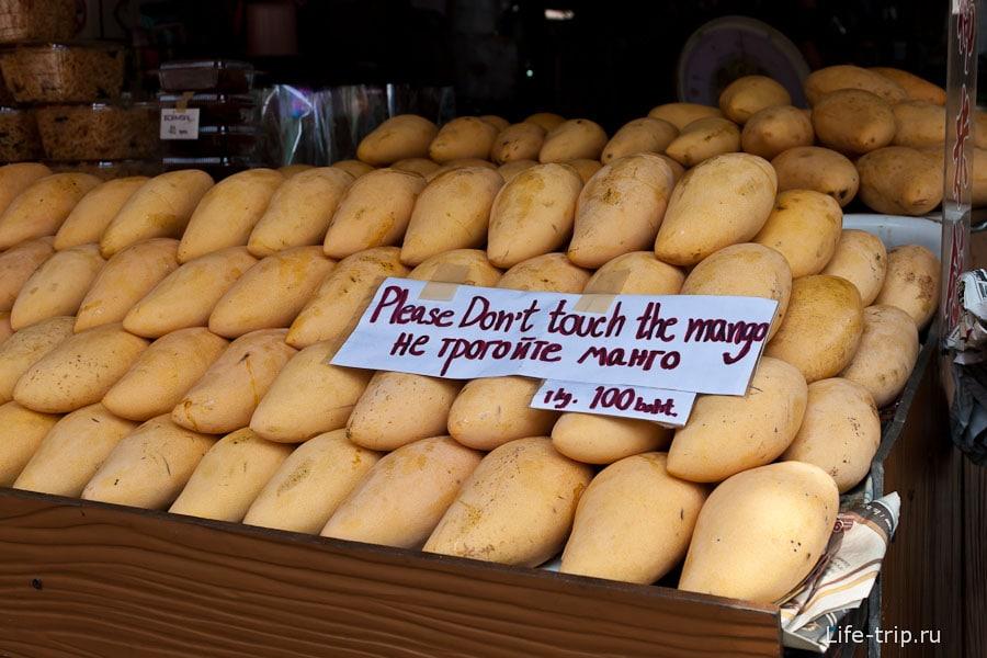 В Паттайе на рынке даже по-русски пишут