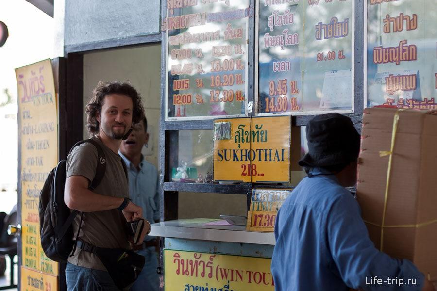 Покупаем билеты на Arcade Bus Terminal в Чиангмай