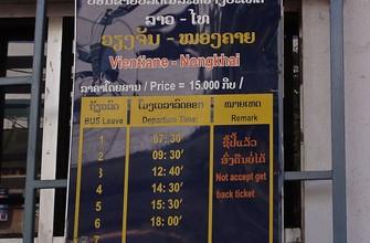 Расписание автобусов Вьентьян - Нонг Кхай