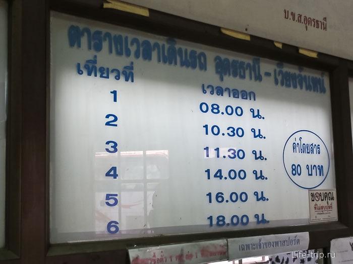 Расписание автобуса Удонтани - Вьентьян