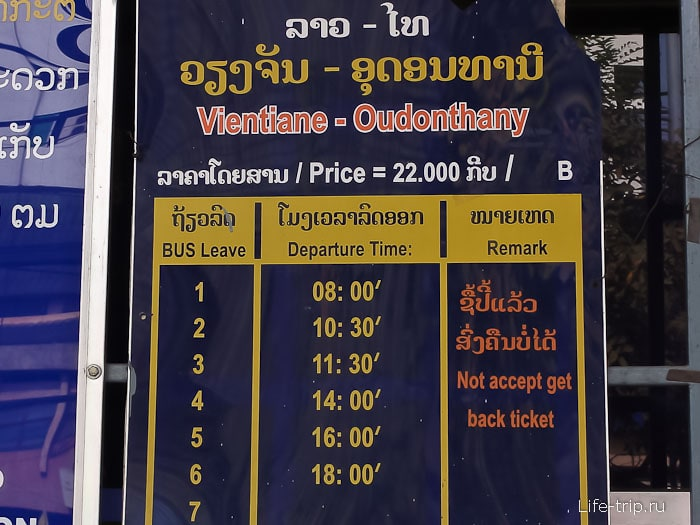 Расписание автобуса Вьентьян - Удонтани