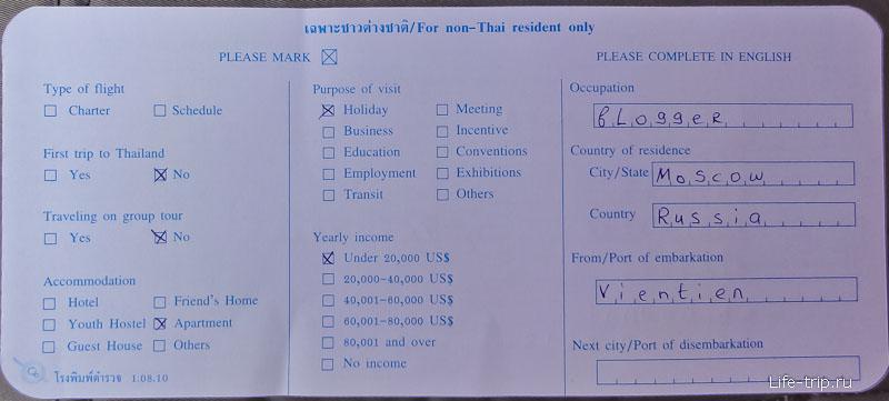 Иммиграционная карточка Таиланда