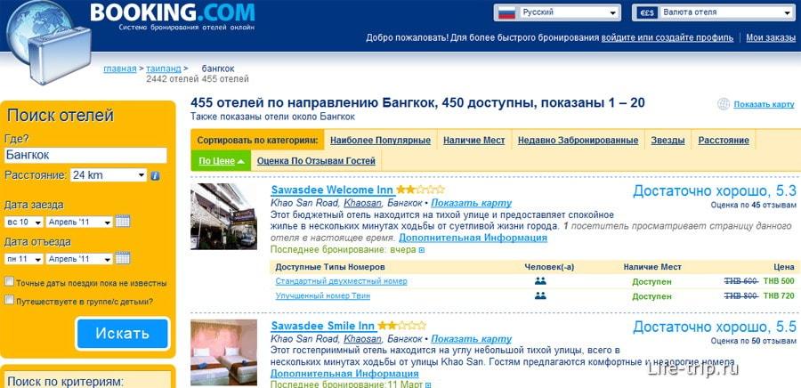 Поиск отелей в Booking.com