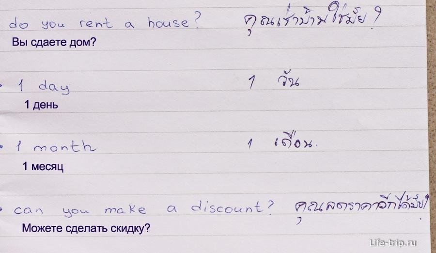 Фразы на тему Аренда жилья и Покупки