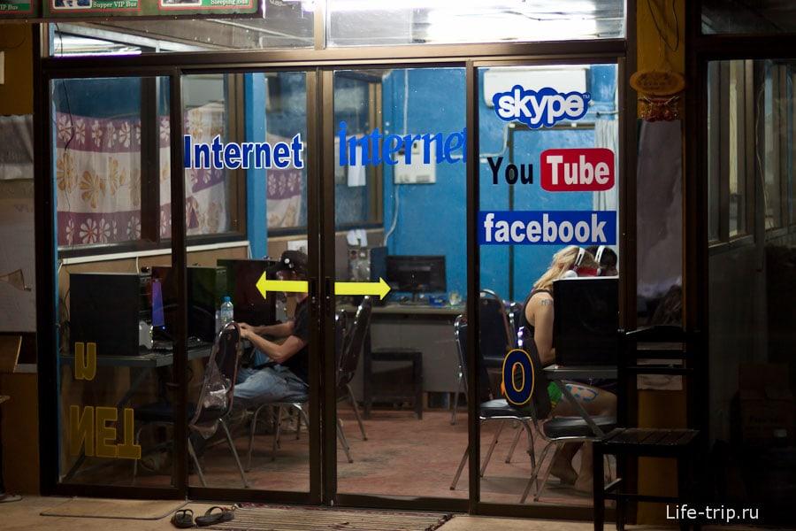Интернет-кафе во Ванг Вьенг