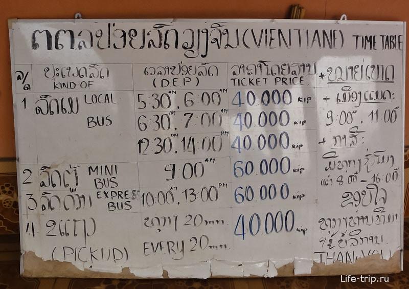 Расписание автобуса Ванг Вьенг - Вьентьян