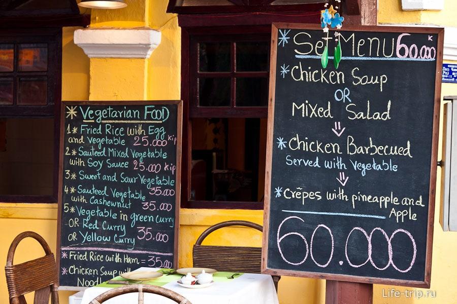 Цены в кафе для иностранцев - Вьентьян