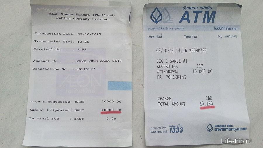 Комиссия в банкомате Aeon - 0 бат, в банкомате Bangkok Bank - 180 бат