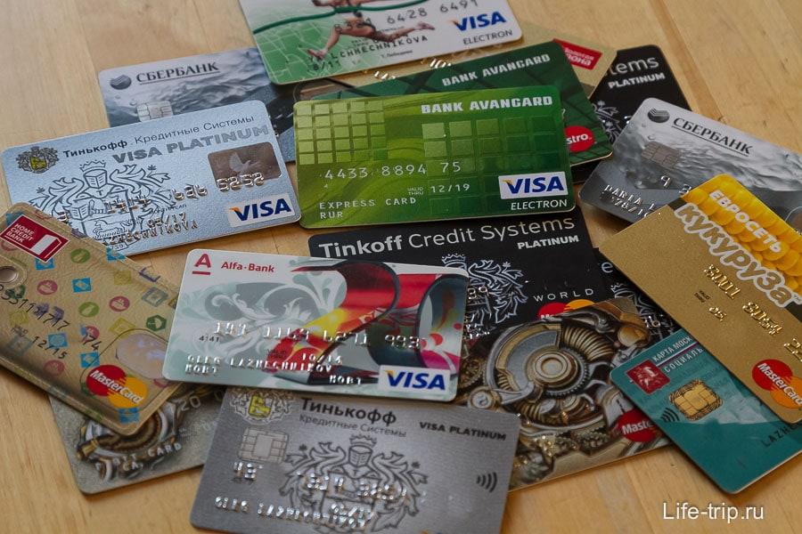 Мои банковский карточки